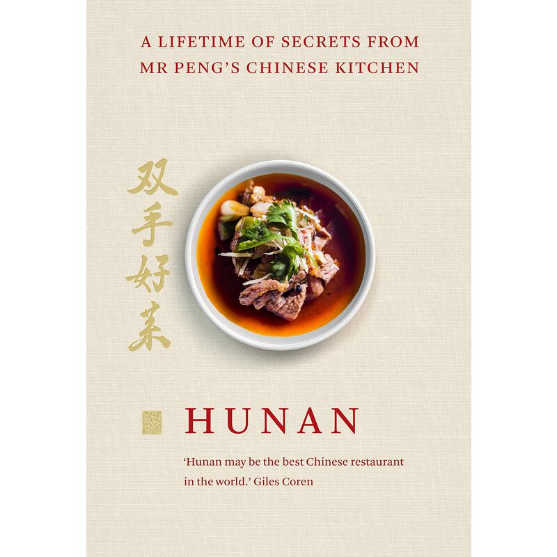 Hunan: A Lifetime of Secrets from Mr. Peng's Chinese Kitchen